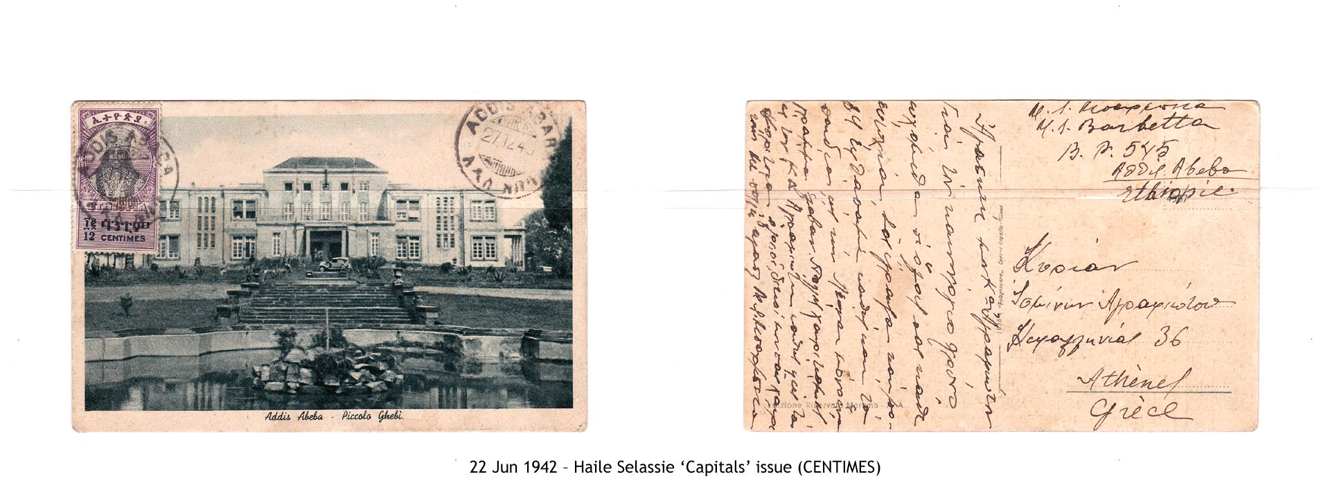 19420622 – Haile Selassie 'Capitals' issue (CENTIMES)