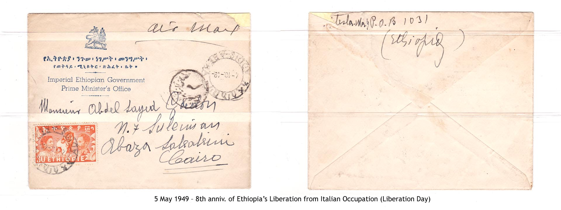19490505 – 8th anniv. of Ethiopia's Liberation from Italian Occupation (Liberation Day)