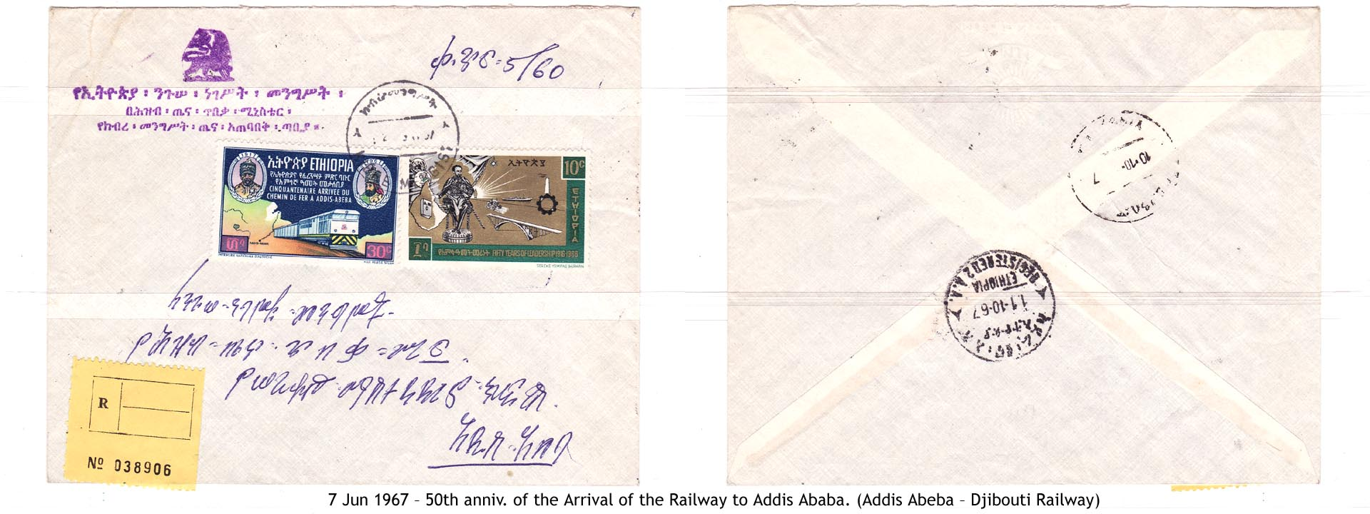 19670607 – 50th anniv. of the Arrival of the Railway to Addis Ababa. (Addis Abeba – Djibouti Railway)