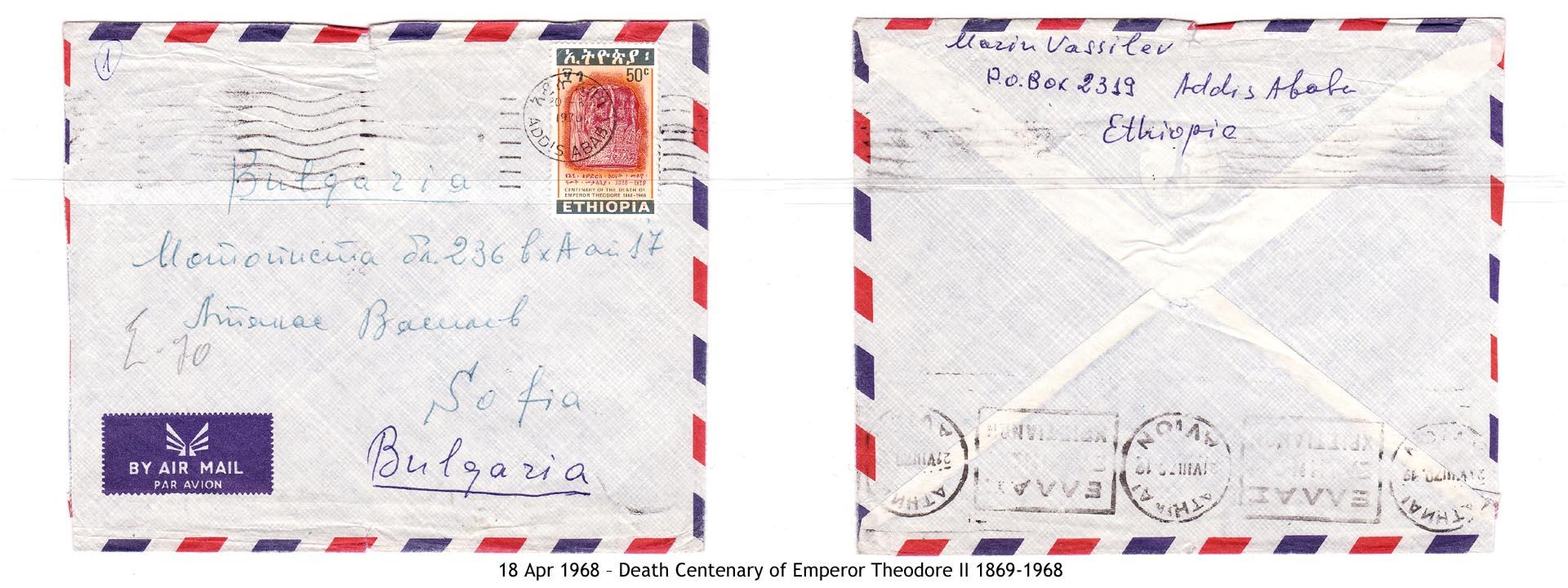 19680418 – Death Centenary of Emperor Theodore II 1869-1968