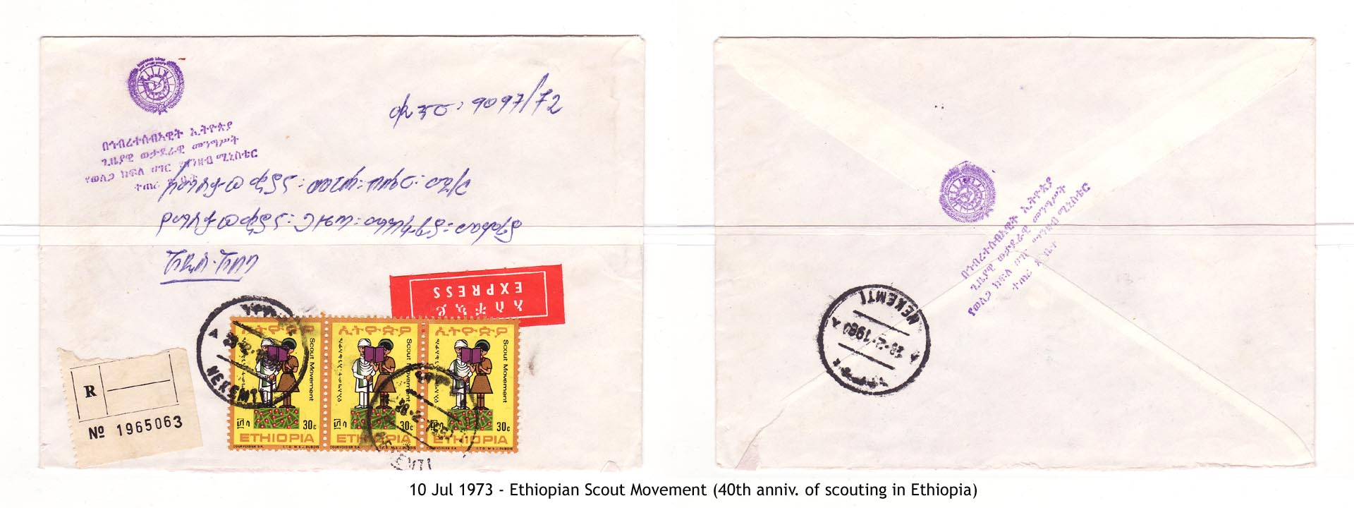 19730710 - Ethiopian Scout Movement (40th anniv. of scouting in Ethiopia)