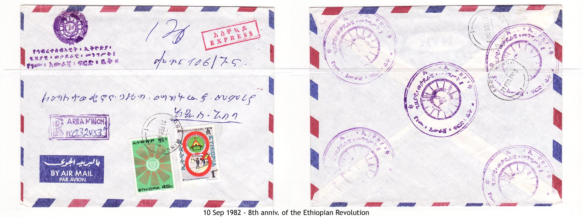 19820910 - 8th anniv. of the Ethiopian Revolution