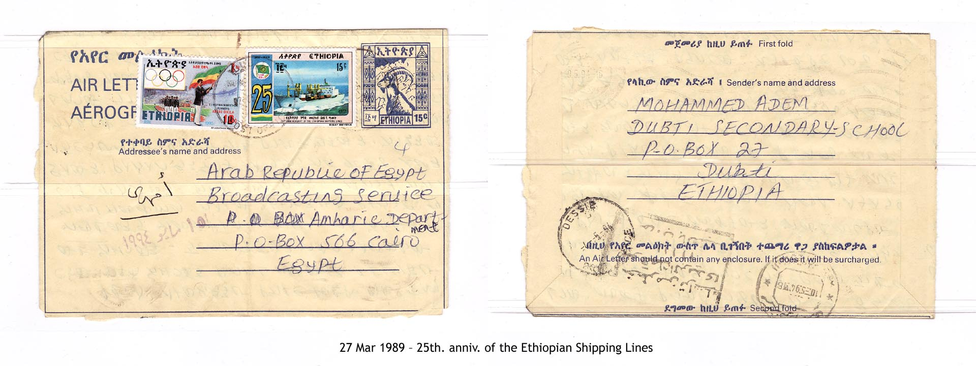19890327 – 25th. anniv. of the Ethiopian Shipping Lines
