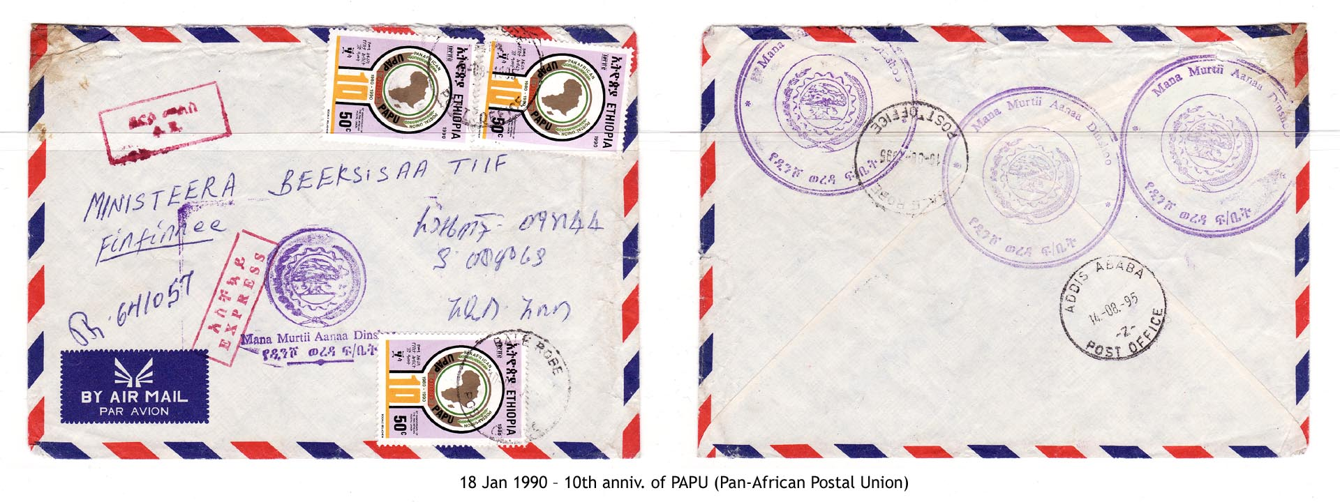 19900118 – 10th anniv. of PAPU (Pan-African Postal Union)