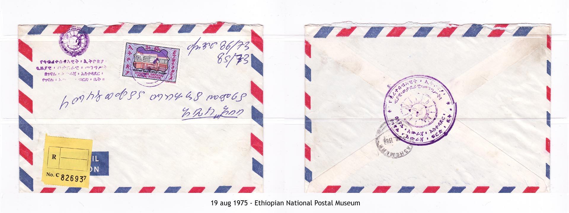 19750819 - Ethiopian National Postal Museum