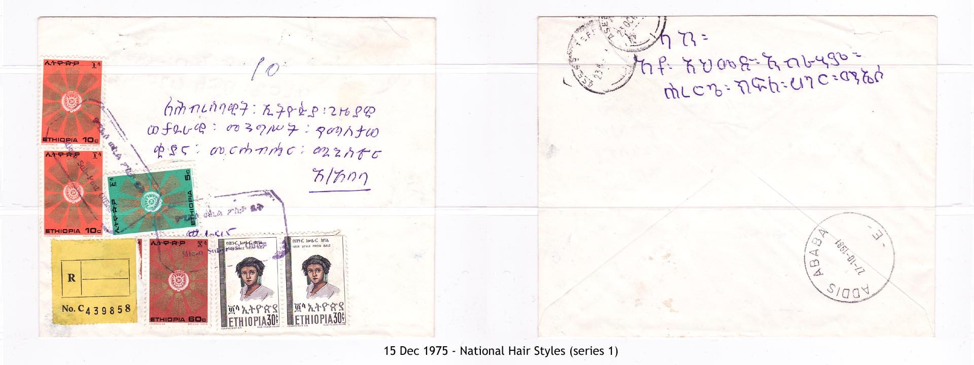 19751215 - National Hair Styles (series 1)