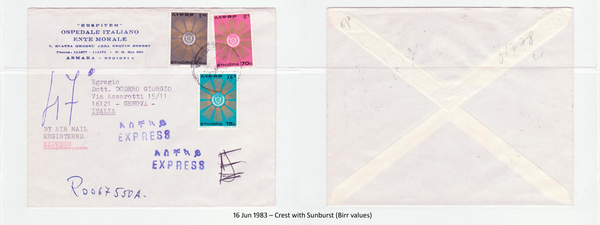 19760913c - Crest with Sunburst (Birr values)