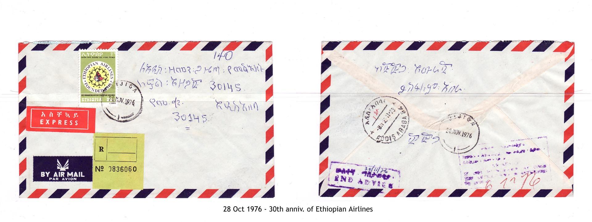 19761028 - 30th anniv. of Ethiopian Airlines