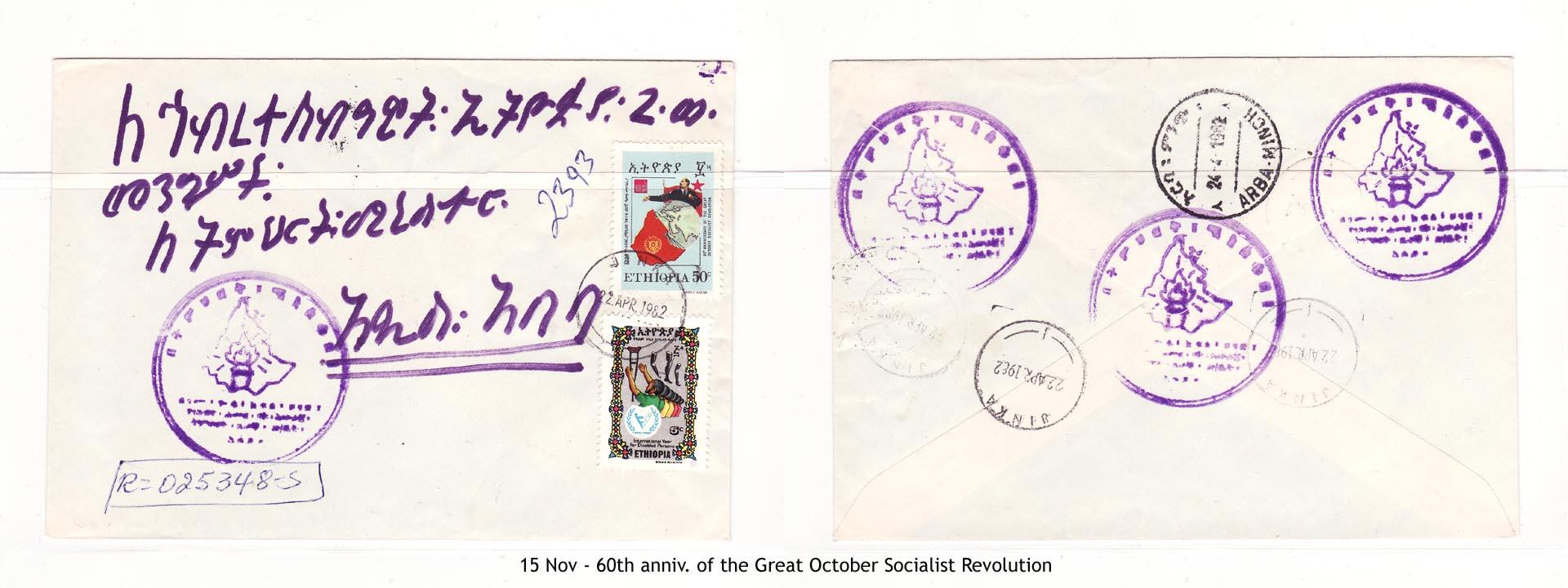 19771115 - 60th anniv. of the Great October Socialist Revolution