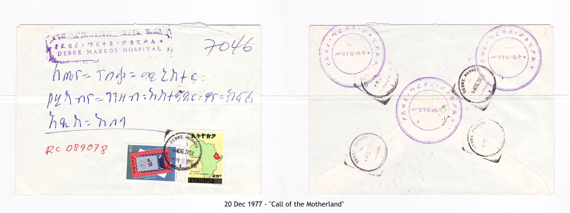19771220 - Call of the Motherland