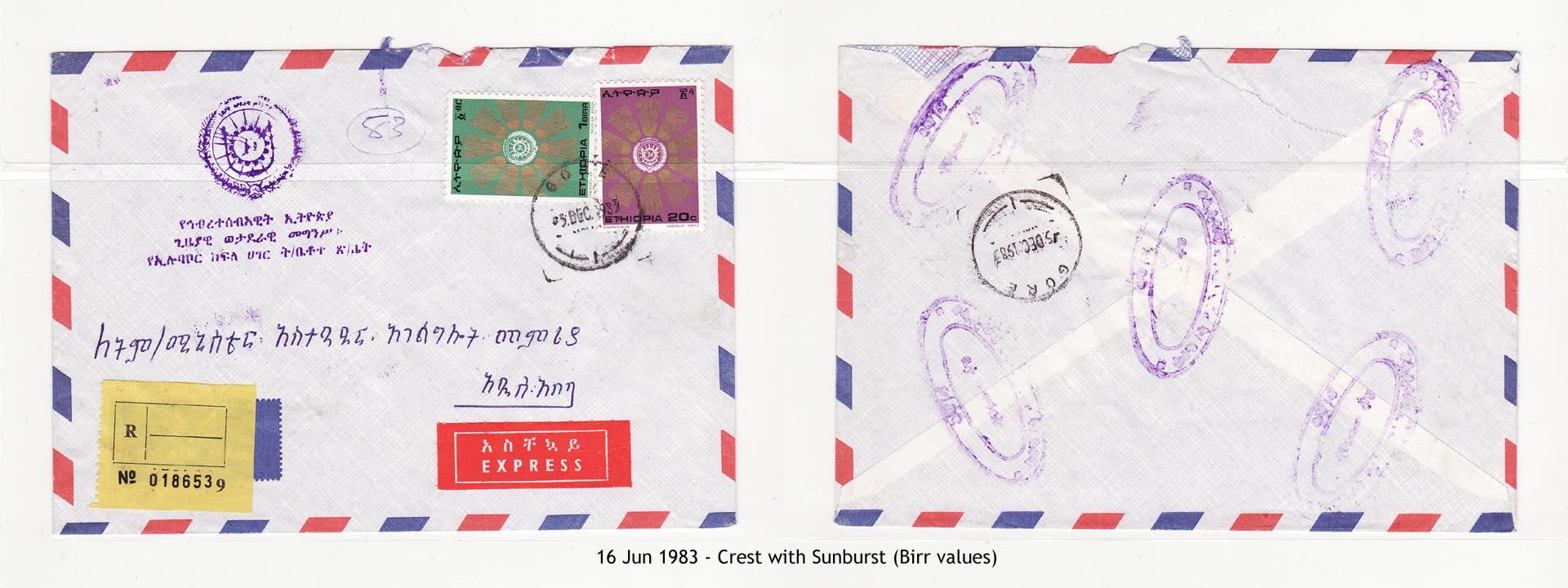 19830616 - Crest with Sunburst (Birr values)